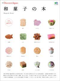 別冊 Discover Japan 和菓子の本