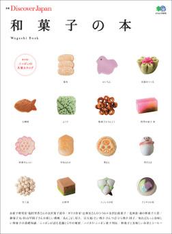 別冊 Discover Japan 和菓子の本-電子書籍