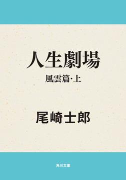 人生劇場 風雲編・上-電子書籍
