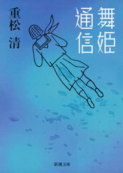舞姫通信-電子書籍