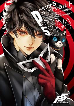 ペルソナ5 コミックアラカルト-電子書籍
