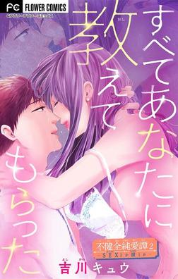 不健全純愛譚―SEXとか涙とか―【マイクロ】(2)-電子書籍