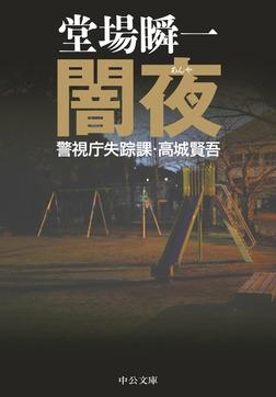 闇夜 警視庁失踪課・高城賢吾-電子書籍