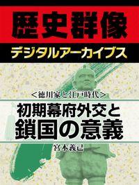 <徳川家と江戸時代>初期幕府外交と鎖国の意義