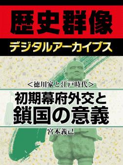 <徳川家と江戸時代>初期幕府外交と鎖国の意義-電子書籍