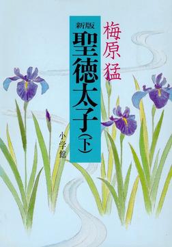 新版聖徳太子 下-電子書籍
