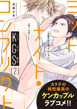 ミッドナイト・コンフリクト KGS 【第2話】【特典付き】-電子書籍