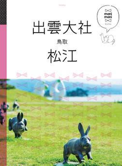 マニマニ 出雲大社 松江 鳥取(2019年版)-電子書籍