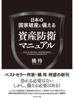 日本の国家破産に備える資産防衛マニュアル-電子書籍