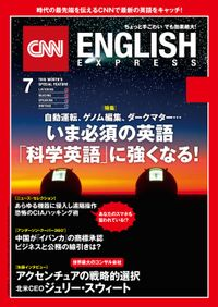 [音声DL付き]CNN ENGLISH EXPRESS 2017年7月号