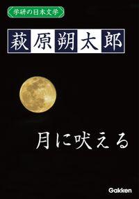 学研の日本文学 萩原朔太郎 月に吠える