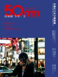 晋遊舎ムック 高城剛 写真/文 50mm THE TAKASHIRO PICTURE NEWS
