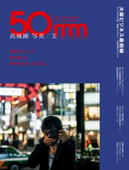 晋遊舎ムック 高城剛 写真/文 50mm THE TAKASHIRO PICTURE NEWS-電子書籍