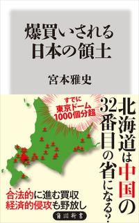 爆買いされる日本の領土