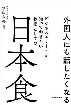 外国人にも話したくなる ビジネスエリートが知っておきたい 教養としての日本食-電子書籍