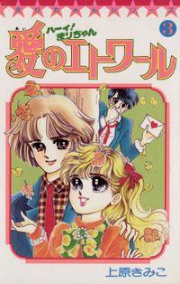 ハーイ!まりちゃん 愛のエトワール(3)