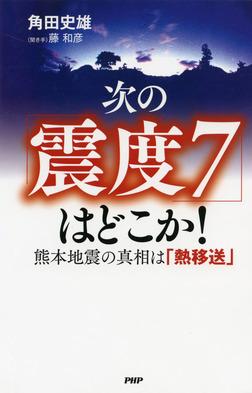 次の「震度7」はどこか! 熊本地震の真相は「熱移送」-電子書籍