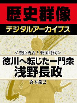 <豊臣秀吉と戦国時代>徳川へ転じた一門衆 浅野長政-電子書籍