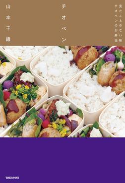 チオベン 見たことのない味 チオベンのお弁当-電子書籍