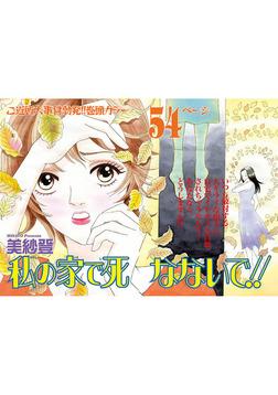 増刊 本当に怖いご近所SP vol.2~私の家で死なないで!!~-電子書籍
