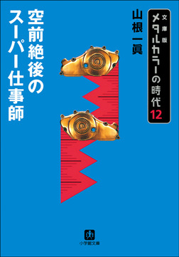 メタルカラーの時代12 空前絶後のスーパー仕事師-電子書籍