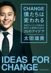 CHANGE 僕たちは変われる ~日本フェンシング協会が実行した変革のための25のアイデア~
