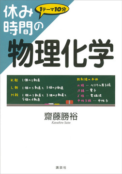 休み時間の物理化学-電子書籍