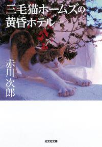 三毛猫ホームズの黄昏ホテル 新装版