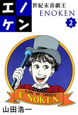 世紀末喜劇王エノケン(2)-電子書籍