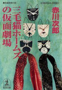 三毛猫ホームズの仮面劇場(光文社文庫)