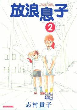 放浪息子2-電子書籍