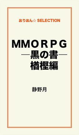 MMORPG ―黒の書― 楢樫編-電子書籍