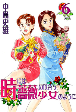 時には薔薇の似合う少女のように 第6巻-電子書籍