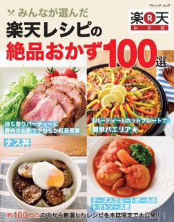 みんなが選んだ 楽天レシピの絶品おかず100選-電子書籍