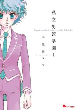 私立男装学園(1)-電子書籍