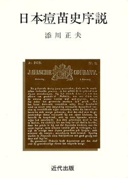 日本痘苗史序説-電子書籍