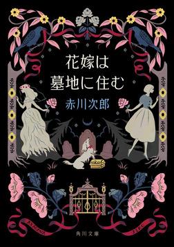 花嫁は墓地に住む-電子書籍