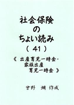 社会保険のちょい読み(41)~出産育児一時金・家族出産育児一時金~-電子書籍