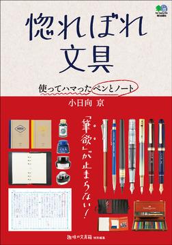 惚れぼれ文具 使ってハマったペンとノート-電子書籍