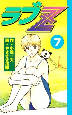 ラブZ7-電子書籍