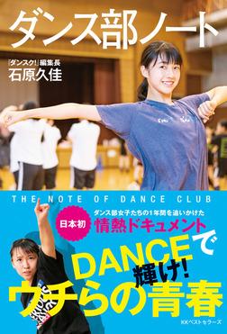 ダンス部ノート-電子書籍