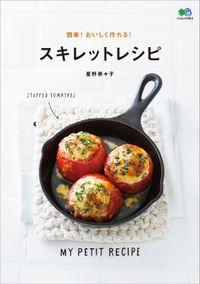 簡単! おいしく作れる! スキレットレシピ