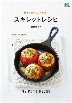 簡単! おいしく作れる! スキレットレシピ-電子書籍