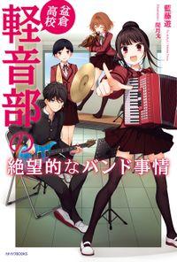 盆倉高校軽音部の絶望的なバンド事情