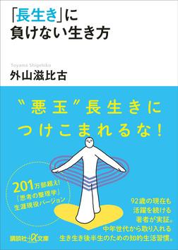 「長生き」に負けない生き方-電子書籍