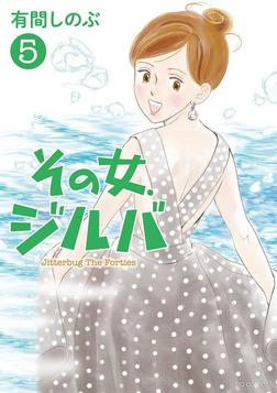 その女、ジルバ(5)-電子書籍