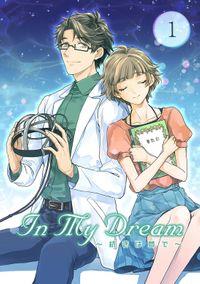 In My Dream 〜 続きは夢で 〜(1)