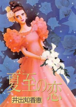 夏至の恋-電子書籍
