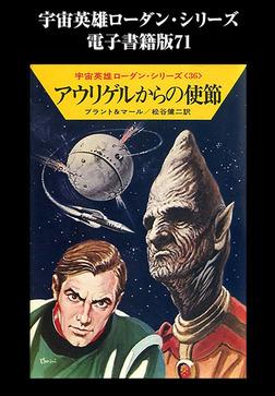 宇宙英雄ローダン・シリーズ 電子書籍版71 《チグリス》のミス・ジャンプ-電子書籍