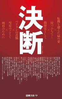 決断(日刊スポーツ新聞社)